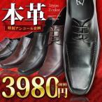本革ビジネスシューズ 本革 レザー スクエアトゥ レースアップ スリッポン スワールモカ フォーマル 革靴 ビジネス