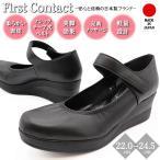 ストラップパンプス 痛くない 歩きやすい ウェッジソール 厚底靴 First Contact ファーストコンタクト 日本製
