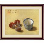 和風 額絵 速水御舟 「茶碗と果実」 高精細特色技術絵  F6(大)サイズ 【代引き不可】