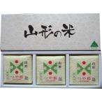 山形県産キューブ米 つや姫 3個詰め   平成28年産