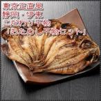 鰺魚 - ≪送料無料≫静岡・伊東 こだわり干物 「おためし干物セット」(あじ6枚)