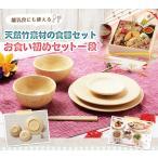 東京正直屋『お食い初め一段 離乳食にも使える天然竹素材の食器セット』