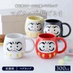 マグカップ 300cc 福だるまマグ 洋食器 和食器 おしゃれ かわいい カップ コップ コーヒーマグ コーヒーカップ ティーマグ 食器 和風 和カフェ 縁起物