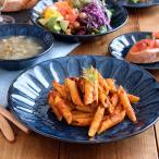 大皿(24cm)窯変紺 しのぎ minoruba(ミノルバ) プレート 皿 パスタ皿 カレー皿 盛り皿 ネイビー ブルー 青 カフェ おしゃれ モダン シンプル カフェ食器