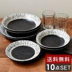 食器セット 油滴ブラック ペア10点和食器セット(5種各2点) 二人用 ペアセット 新生活 和食器セット 食器 セット テーブルコーディネート