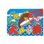 [TKG16-2342] 大漁旗 K26-21A 70×100