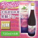 紫蘇ジュース 720ml×6本 加糖 Re・Life 紫蘇飲料 北海道知床 シソジュース ギフト