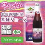 紫蘇ジュース 720ml×6本 有機無糖 Re・Life 紫蘇飲料 有機JAS認証  北海道知床 シソジュース ギフト