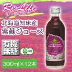紫蘇ジュース 300ml×12本 有機無糖 Re・Life 紫蘇飲料 有機JAS認証 北海道知床 シソジュース ギフト