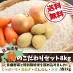 北海道産 野菜詰め合わせ 秋のこだわりギフトセット8kg 有機野菜 ゆめぴりか ななつぼし