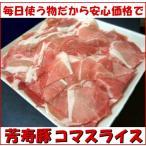 其它 - 『長崎 芳寿豚コマスライス約500g』 切り落とし 毎日使う物だから安心価格で(豚しゃぶ しゃぶしゃぶ)(しゃぶしゃぶ すき焼き)
