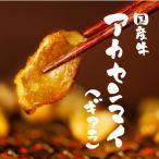もつ鍋にも! 『国産牛 アカセンマイ250g』(国産牛ギアラ)ホルモン[北海道・関西・九州産](焼肉 焼き肉 バーベキュ-) (タン ホルモン)ギフトにも