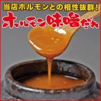 『食福亭のホルモン味噌だれ 190g』 焼肉もBBQもホルモン鍋にも (29の日 肉の日)(焼き肉 焼肉 バーベキュ-)