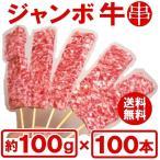 【送料無料】『箱買いでお得!ジャンボ牛串100gが100本(10本×10袋)』 BBQにお祭り屋台に学園祭に人気者です!業務用セット (BBQ  バーベキュー)