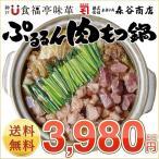 送料無料  『ぷるるん肉もつ鍋セット2-3人前』 ホルモン(もつ鍋 モツ鍋)(鍋 鍋セット)