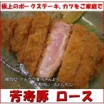 豚臭いなんてもう嫌です『長崎 芳寿豚 ロース カツ・テキ用120g×4枚』 トンテキにも ロース(焼肉 焼き肉 バーベキュー)(29の日 肉の日)ギフト