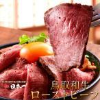 鳥取牛 鳥取和牛 最高級 ローストビーフ 無添加 モモ肉 霜降り赤身 ご飯のお供 お取り寄せ [御歳暮 ギフト][御歳暮 ギフト]