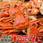 かに 松葉ガニ 訳あり セコガニ[メスB小]3kg 松葉蟹 ボイル ゆでがに 鳥取県産 せこ蟹 セイコ蟹 足折れマツバガニ 日本海ズワイガニ