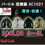 BURTLE(バートル) AC1021 aircraft長袖ブルゾン作業着空調服 S-LL(バッテリー・ファン・コード別売)