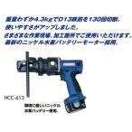 オグラ(Ogura) コードレスバーカッター(充電式鉄筋カッター)HCC-613