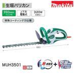マキタ 生垣バリカン 特殊コーティング刃仕様 350mm MUH3501