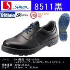 【シモン】短靴【simon8511黒】牛革/普通作業用/キングサイズ29.0、30.0センチ