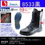 【シモン】長編上靴【simon8533黒】牛革/普通作業用/キングサイズ29.0、30.0センチ