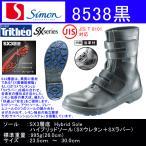 【シモン】マジック式長靴【simon8538黒】牛革/普通作業用/キングサイズ29.0、30.0センチ