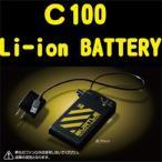 「バートル AC100」リチウムイオンバッテリー