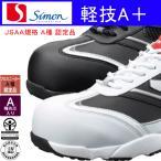 【シモン】軽技A+安全靴【simonKA211】安全スニーカー/カラーブルー、ブラック×レッド/サイズ22.0〜29.0センチ