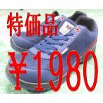 特価品 KAS-300安全靴(ヤマモトカンサイ デザイン)
