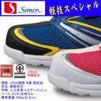 【シモン】安全靴【simonKS702】軽技スペシャルシリーズ/スニーカー/サイズ24.0〜29.0センチ