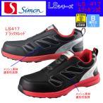 【シモン】安全靴【simonLS417】スリッポンタイプ/サイズ24.0〜29.0センチ