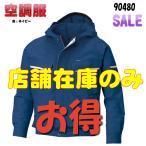 ショッピングsale SALE 空調服長袖ブルゾン「KU90480 SUN-S 」売れ筋商品のフード付!節電・熱中症対策に効果的!