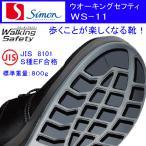 【シモン】新SX3層底Fソール安全靴【simonWS-11】キングサイズ29.0、30.0センチ
