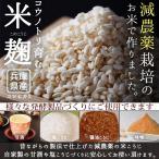 減農薬『コウノトリ育む米麹2袋セット』300g×2袋ネコポス送料無料
