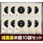 減農薬『コウノトリ育む米麹×10袋セット』300g×10袋セット送料無料