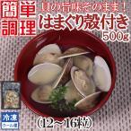 はまぐり ハマグリ 蛤 ボイルはまぐり 殻付き 500g 簡単 便利