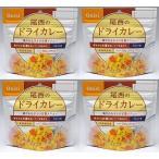 非常 防災 食品 5年保存 アルファ米 尾西のドライカレー4食セット 防災食