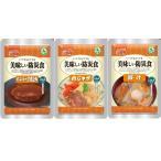 非常 防災 食品 5年保存 防災食  3食セット(ハンバーグ煮込み、肉じゃが、