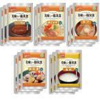 非常 防災 食品 5年保存 防災食5種各3食計15食セット
