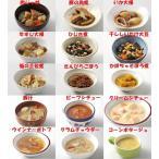 常備惣菜 レトルトおかず15種セット 常温2年保存