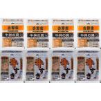 吉野家 牛丼の具&牛すき 2種8食セット
