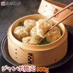 業務用 ジャンボ焼売900g 20ヶ 日本食研 レンチン しゅうまい シュウマイ 冷凍便 ギフト