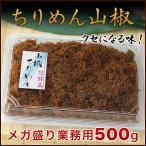 ちりめん山椒 業務用500gパック 冷凍便 ギフト