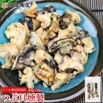 つぶ貝 燻製 55g×2パック 国産 北海道産 粒貝 ツブ貝 珍味 あて 酒の魚 おつまみ メール便