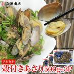 あさり 殻付き 冷凍 500g×3パック 砂抜き済み 加熱処理済み アサリ 貝