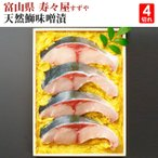 味噌漬け ブリ 天然鰤味噌漬 4切れ 寿々屋 すずや 富山県 国産 ぶり 冷凍便