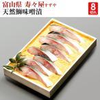 味噌漬け ブリ 天然鰤味噌漬 8切れ 寿々屋 すずや 富山県 国産 ぶり 冷凍便