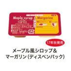 キューピー メープル風シロップ&マーガリンDP 11g×400個 冷蔵便 箱売り 【お取り寄せ品】